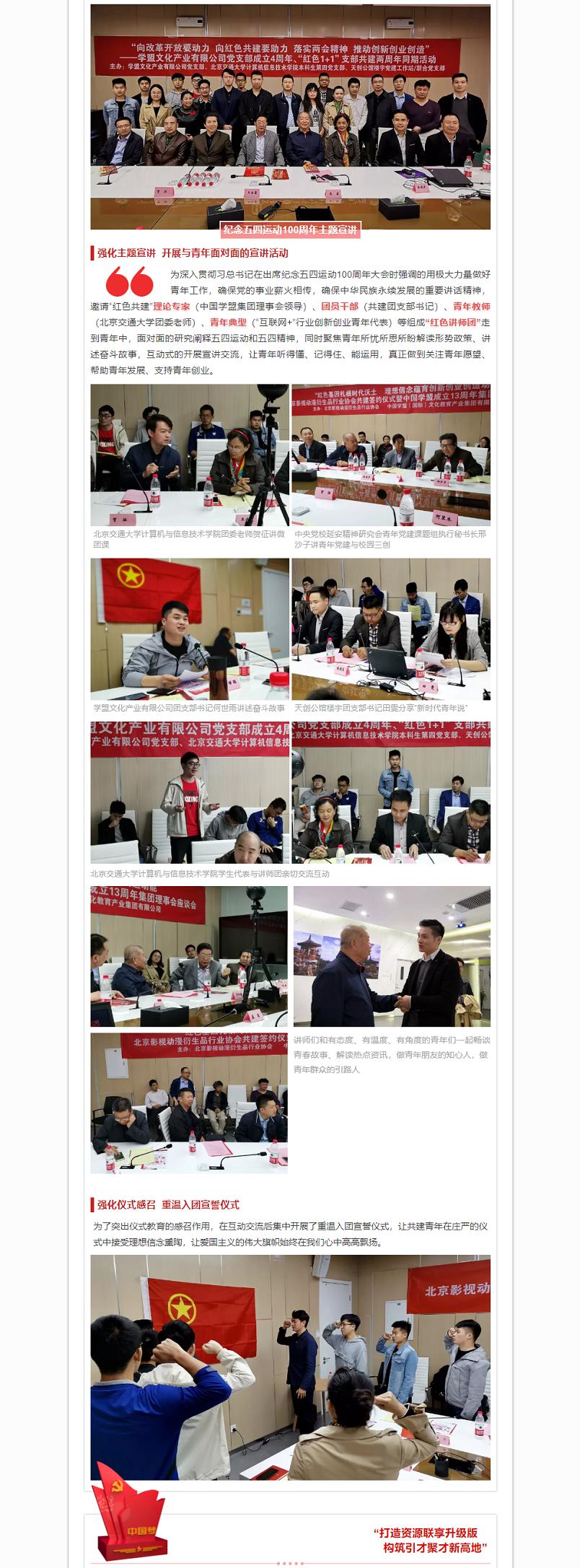 天创工作站4:纪念五四运动100周年 学盟党团企协共建活动.png