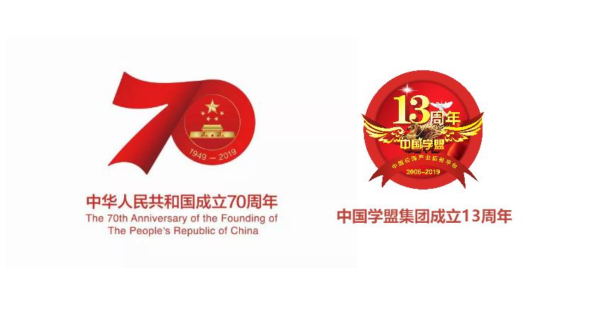 中国学盟成立13周年(网站70周年版).jpg