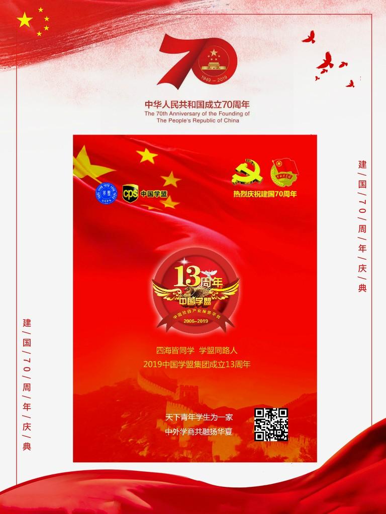 中国学盟成立13周年(70周年).jpg