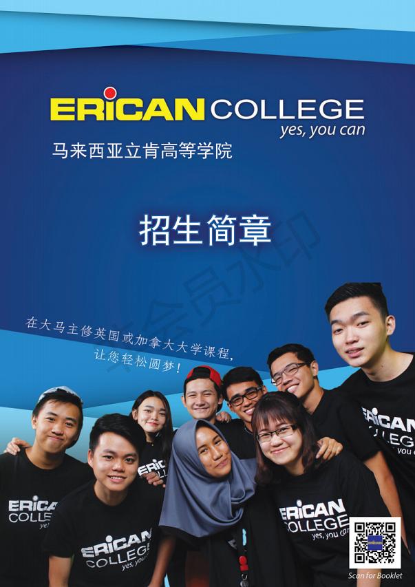马来西亚立肯高等学院[中文版]_00.png