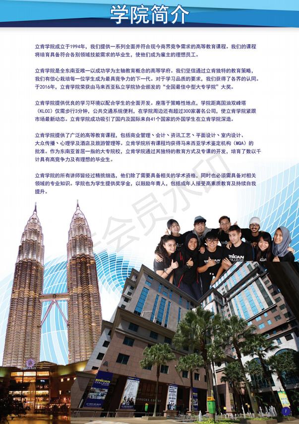 马来西亚立肯高等学院[中文版]_01.png
