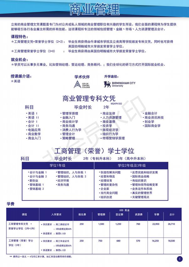 马来西亚立肯高等学院[中文版]_05.png