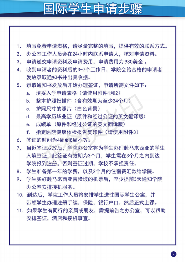 马来西亚立肯高等学院[中文版]_07.png