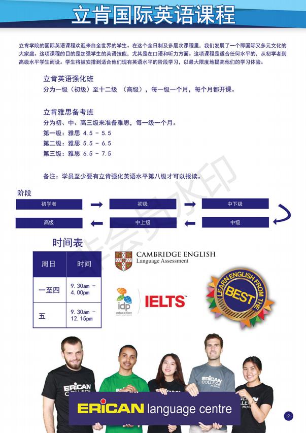 马来西亚立肯高等学院[中文版]_09.png