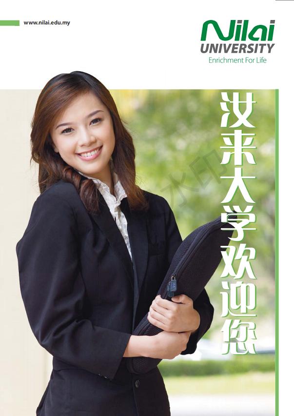 马来西亚汝来大学[中文版]_00.png