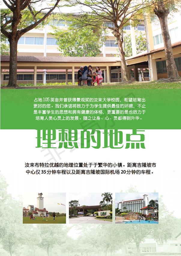 马来西亚汝来大学[中文版]_01.png