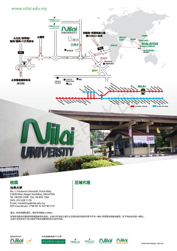 马来西亚汝来大学[中文版]_09.png