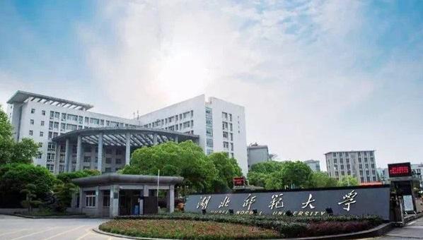 湖北师范大学校园.1.jpg