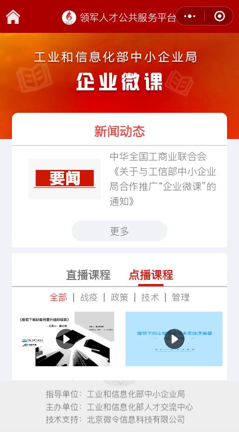 全联工信部企业微课1.png