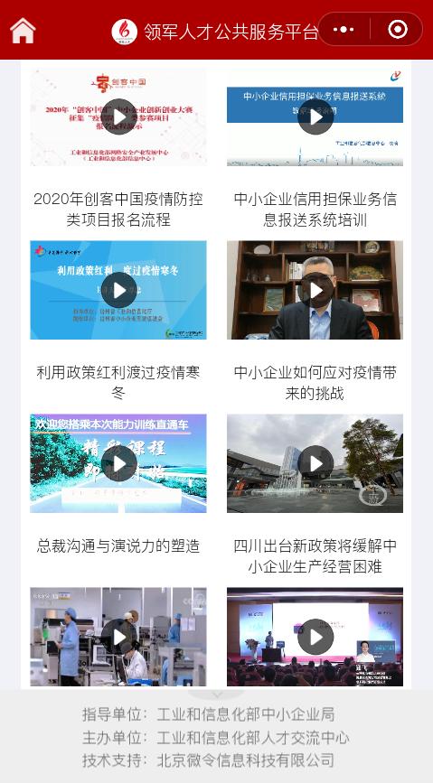全联工信部企业微课2.png