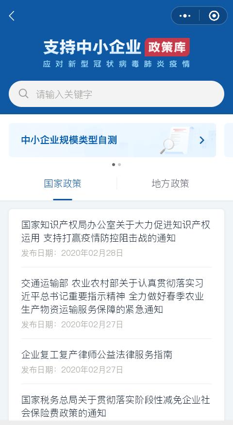 中小企业政策库2.jpg