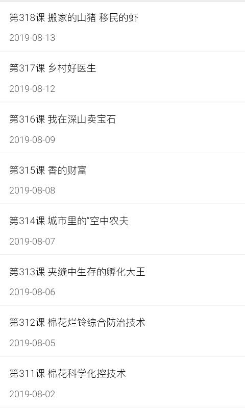 全国妇联网络课堂1(2019.8.2-13).png