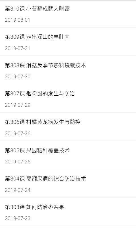 全国妇联网络课堂2(2019.7.23-8.1).png