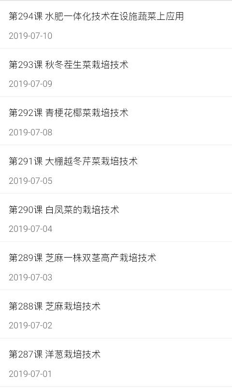 全国妇联网络课堂4(2019.7.1-10).png