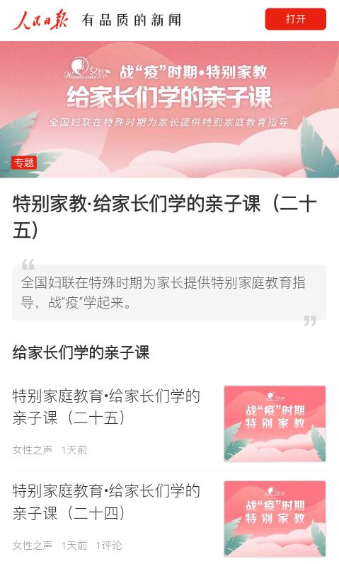 全国妇联家长亲子课(24-25).png