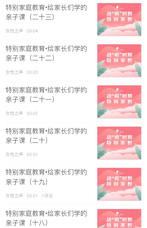 全国妇联家长亲子课(18-23).png