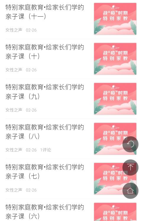 全国妇联家长亲子课(6-11).png
