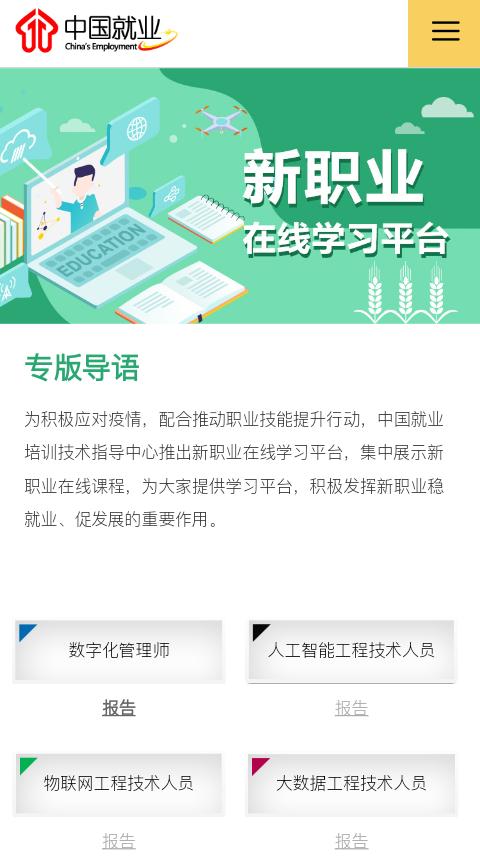 新职业在线学习平台手机版1.png