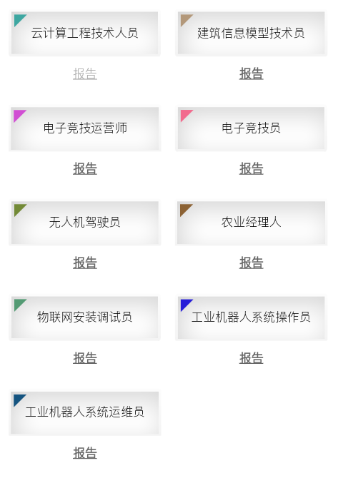 新职业在线学习平台手机版2.png