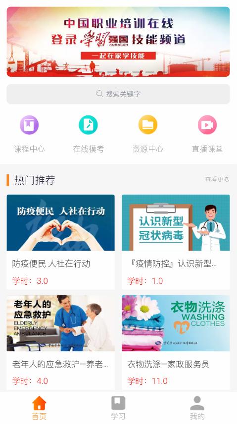 中国职业培训在线-手机版.jpg