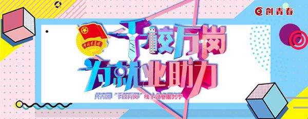 共青团千校万岗为就业助力.jpg