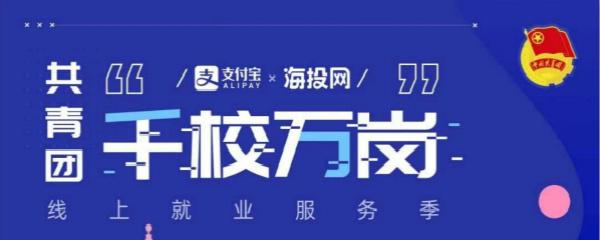 共青团千校万岗线上就业服务季.jpg