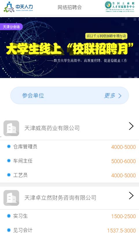 """中天人力""""校联招聘月"""".png"""