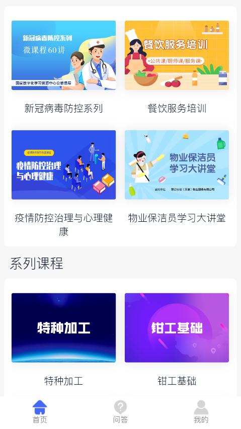 技能强国手机版2.png