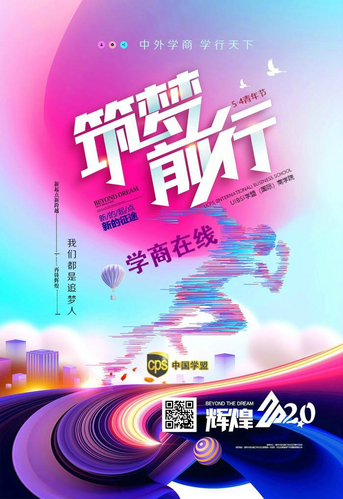 2020 中外学商 学行天下(五四青年节).jpg