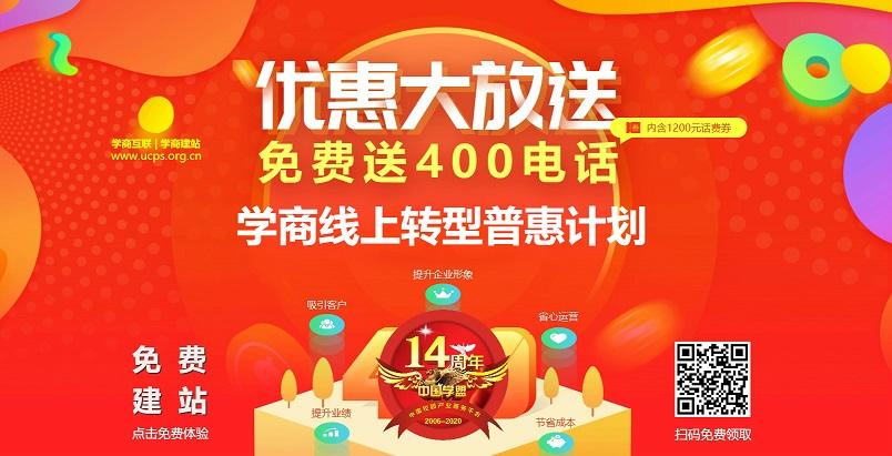 学盟14周年 学商线上转型普惠计划(成图).2.jpg