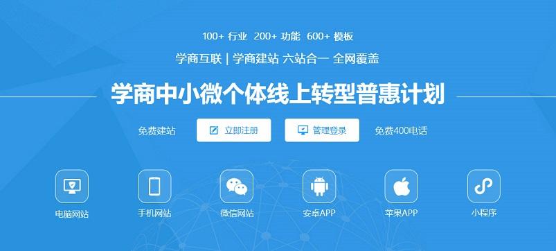 学商中小微个体网络转型普惠计划.1.jpg