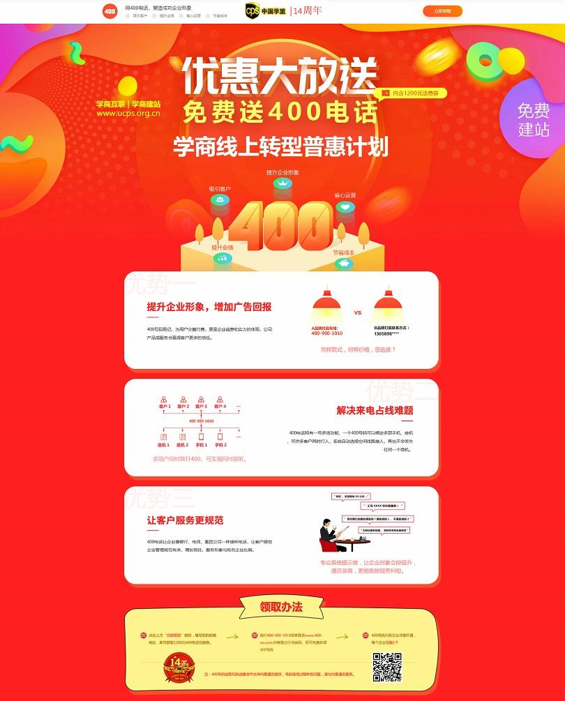 学盟14周年 学商线上转型普惠计划.1.jpg
