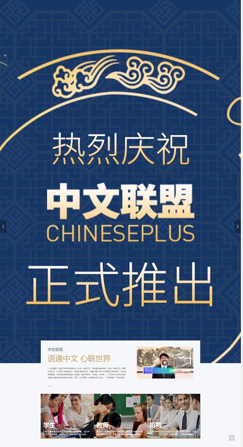 中文联盟手机版.png