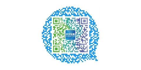 中文联盟APP二维码(网站版).jpg