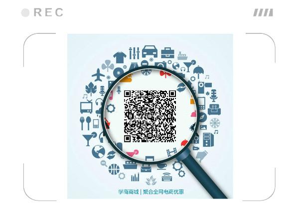 学商商城手机扫码图(黄丽琴)2.jpg