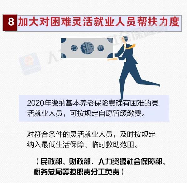 多渠道灵活就业5.jpg