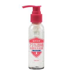 免洗洗手液家用75%酒精杀菌消毒液抑菌凝