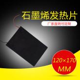 120×170mm 5V暖宫带发热片,石墨烯暖宫带发热片生产厂家,可接受定制
