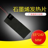 55×140mm远红外理疗石墨烯护颈发热片,石墨烯发热膜生产厂家可定制