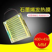 400×450冬季取暖器石墨烯发热膜,石墨烯远红外理疗发热膜生产厂家可定制