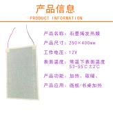 画板、书桌加热取暖12V石墨烯发热膜发热片