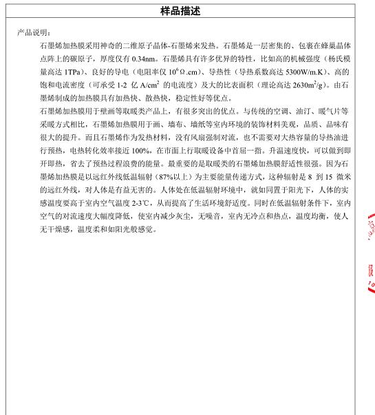 石墨烯地暖膜CQC型式检验报告_03.png