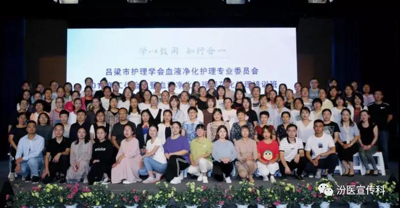 吕梁市血液净化护理专业委员会 2019年工作会议在金沙娱城手机版召开.jpg