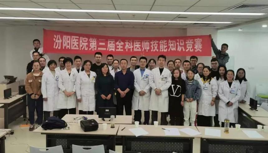 金沙娱城举办第三届全科医师技能知识竞赛.jpg