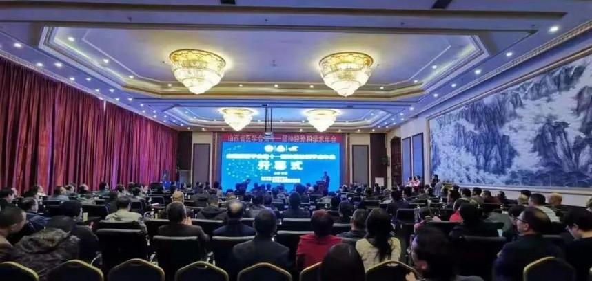山西省医学会第十一届神经外科学术年会于汾阳举办.jpg