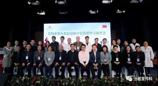 吕梁市第九次肿瘤治疗新进展学术研讨会在汾阳医院举办.jpg
