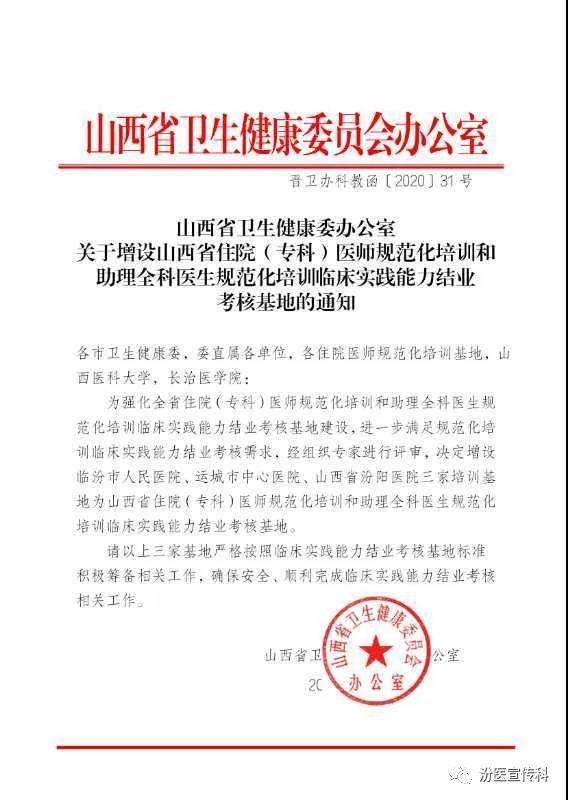 金沙娱城获批山西省住培临床实践能力结业考核基地.jpg