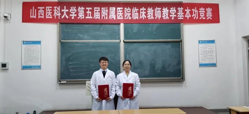 我院在山西医科大学第五届附属医院临床教师教学基本功竞赛中荣获多项大奖.jpg