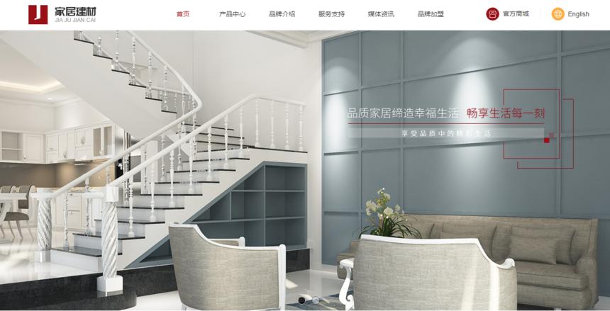 西安家居建材网站建设案例.png