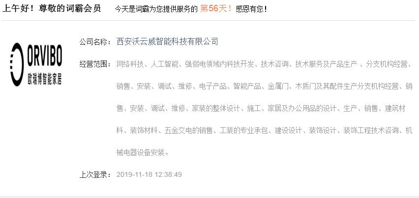西安沃云威智能科技有限公司.png